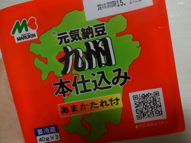 九州でも九州産の納豆はいっぱい。水戸や北海道ばかりではないので。 それはさておき九州産でも島がないパッケージばかり