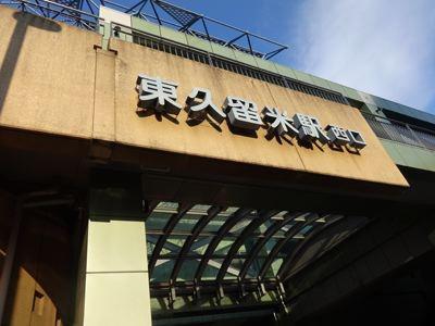 東久留米駅。