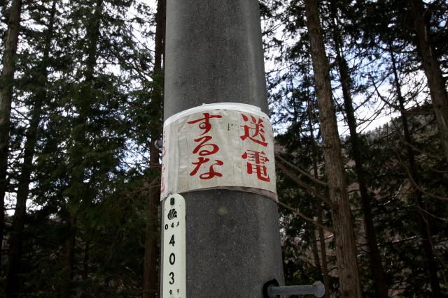 途中の電柱には「送電するな」の文字が