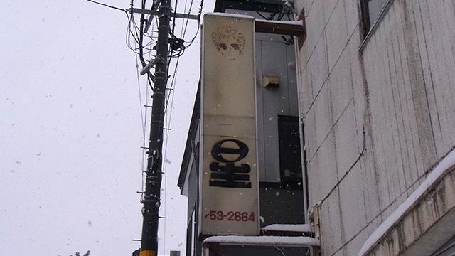 こういうお店の看板が見られるのは外町だ。