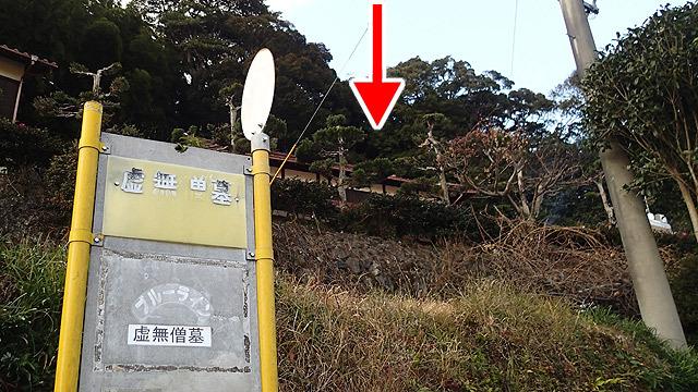 小野小町の最寄りバス停(矢印の辺りに小野小町の墓があります)