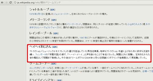 Wikipediaの「横浜ドリームランド」の項にも載っている