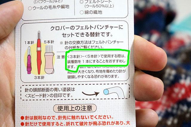 5本針で使う場合、スピード針は1本までにしろと書いてある