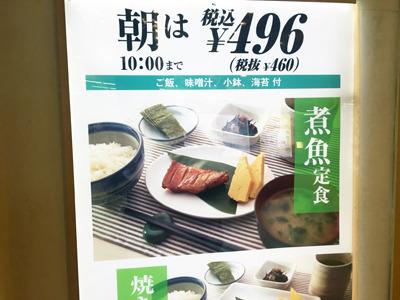 寿司屋の煮魚定食。ランチだったら850円くらいしそうだがワンコイン