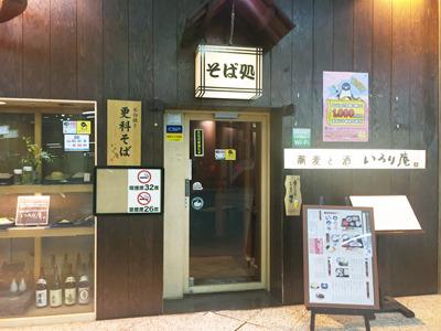 個人的には上野駅なら中央改札口近くにある「いろり庵」がおすすめ