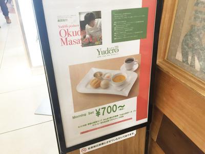 有名シェフがプロデュースするイタリアンの朝食など多彩