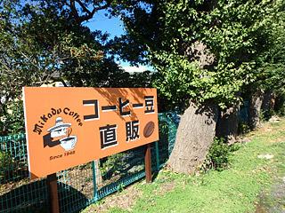 ミカドコーヒーというコーヒー豆屋さん(おいしい)の焙煎工場前がオススメのポイント。