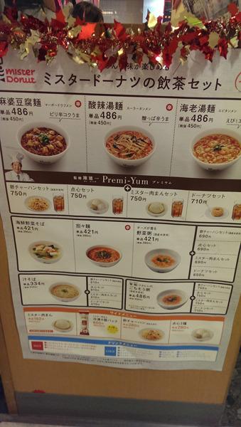 麻婆豆腐麺って!チーズが香る野菜粥って!あと、プレミアムな飲茶を、プレミヤム。って!