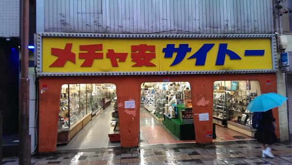 サイコーな店構えのお店があったから入ってみたけど、安みは感じなかった。