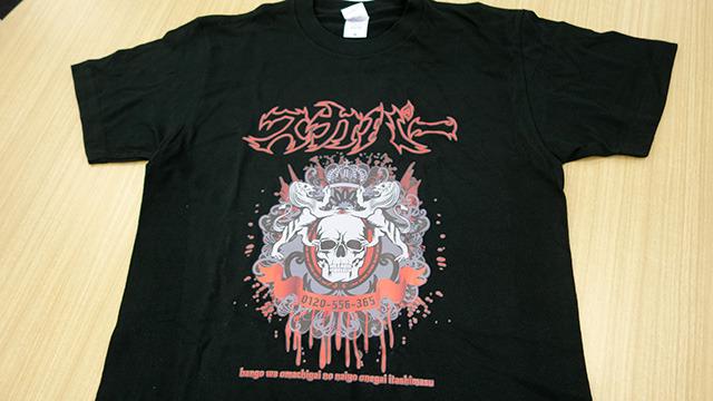 このTシャツ、どこかで見覚えがあるだろうか