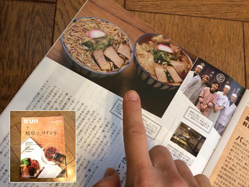 最高にぐっときたのが「a un」というフリーマガジンに載っていた、岐阜市の「丸デブ本店」のレポート記事。うおお、これは行きたい