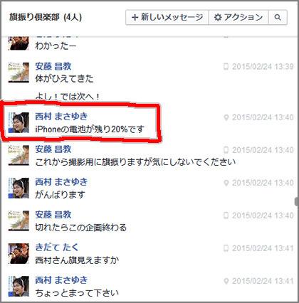 第二地点まで伝わった時点で、第三地点にいる西村さんのスマホの電池が切れそうに。