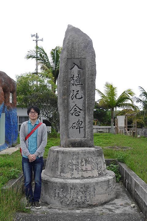編集部藤原は記念碑と写真を撮るのがうまい
