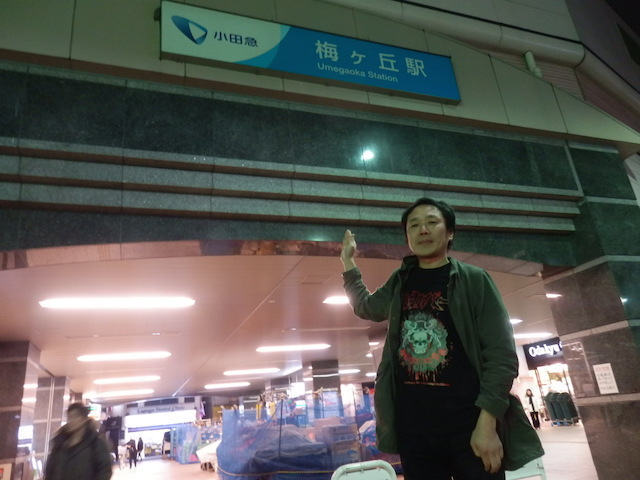 小田急線「梅ヶ丘」駅でございます