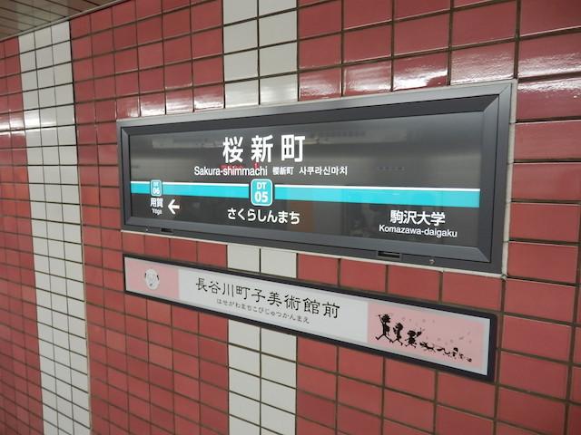田園都市線の桜新町駅