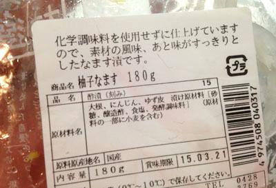 なるほど、よく見ると品名が「酢漬」だもの。