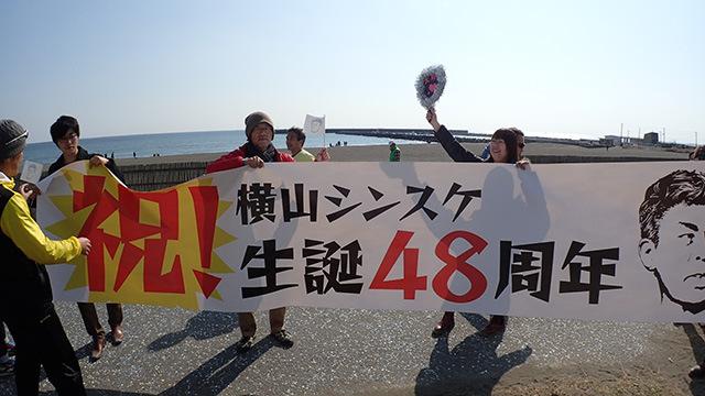 横断幕を持っているのは退職された横山さんの元上司である。徹底的に呼んだ。