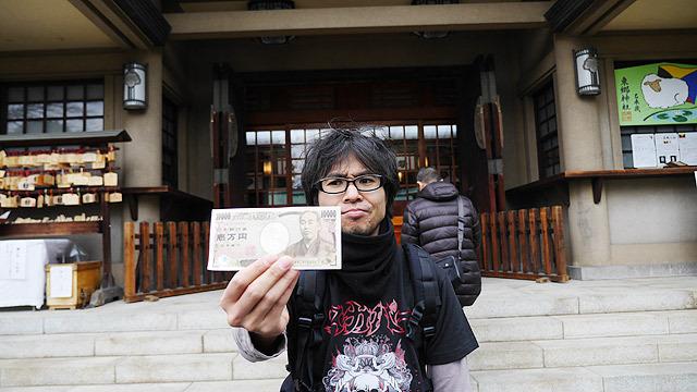 一万円は私の手元にございます!