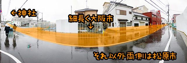 幅は数m・長さが620mのほそながーい大阪市が松原市に食い込んでいる。