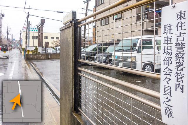 あと、東側のこの敷地はおあつらえ向きに大阪市の公的なものだった。墨痕鮮やか「東住吉」の文字に感動した。感動したんですぼくは。