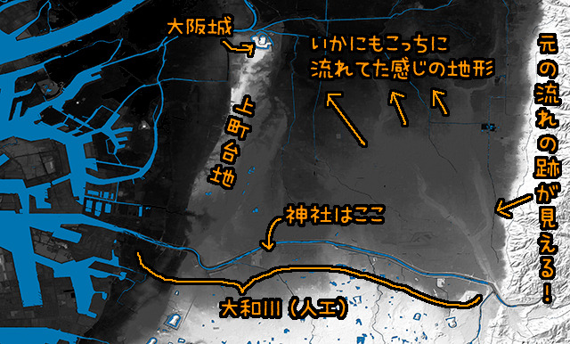 レントゲンのようにかつての流れが見える。そして大和川、いかにも人工!(国土地理院「基盤地図情報数値標高モデル」5mメッシュをSimpleDEMViewerで表示したものをキャプチャ・加筆加工)