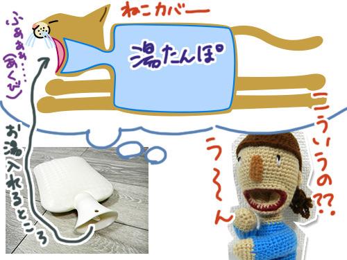 お湯挿入口が猫の口になるので、常に開いてる状態になる。なので、あくびをしてる猫のカバーにしよう