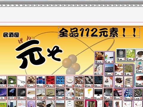 店名は「元さん」みたいなイメージと、よくある「半分ひらがな・半分漢字で飲み屋になる法則」に則りました。