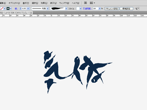 やはり手書き文字もあれば・・・と適当なブラシで書いたら岡本太郎みたいになった。