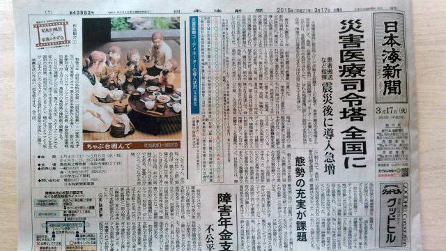 鳥取には夕刊がない