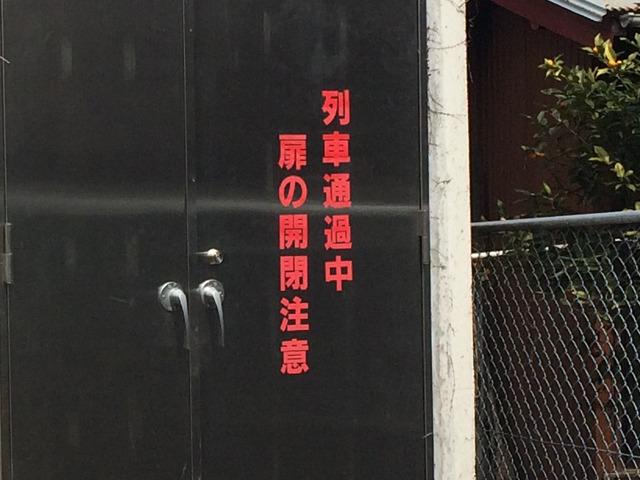 武蔵野線関連施設である動かぬ証拠