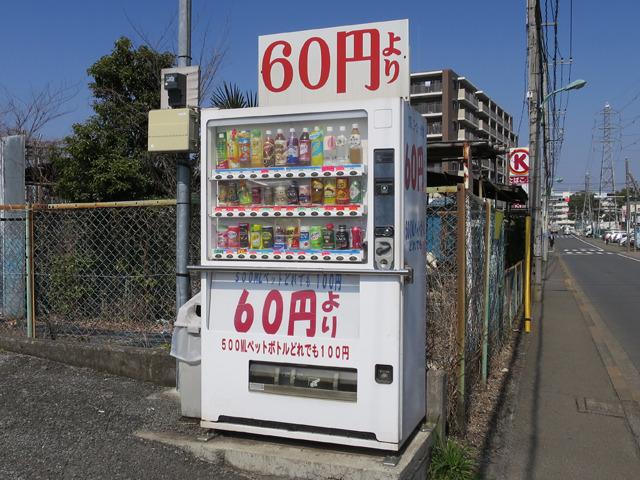 すごい安い自販機があった