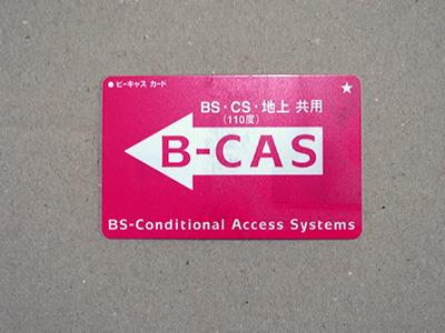 衛星放送といえばB-CASカード