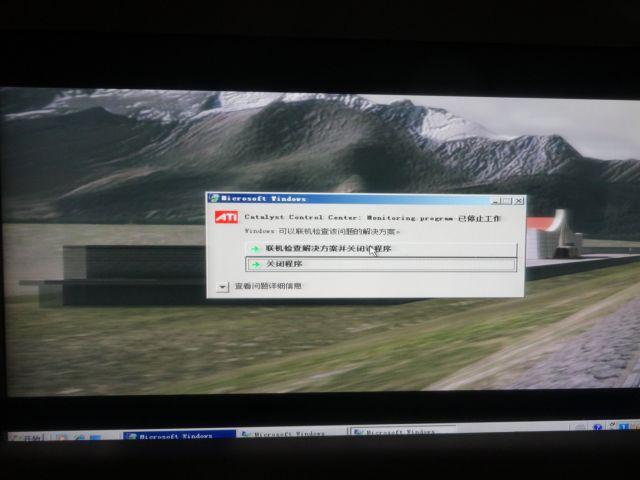 流れる景色の上にかぶさるエラー画面でWindowsを知る