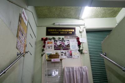登った先は在福岡モンゴル国名誉領事館。
