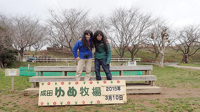 ということで、成田ゆめ牧場にやってきました!