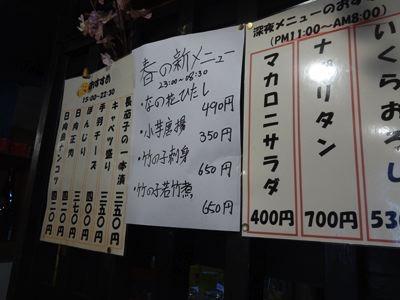 菜の花ひたし!タケノコ刺身!