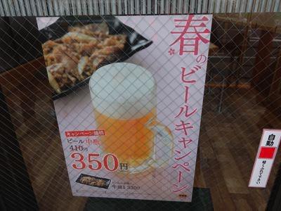 牛皿にビールで春セット。春っぽいか?