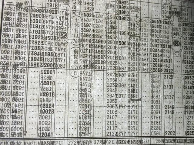 罫線の位置がズレている他社の時刻表