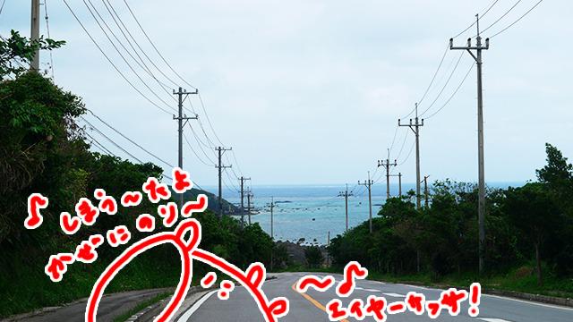 沖縄の歌を大声で歌って寒さを紛らわす