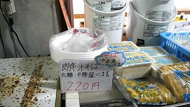 汁そば220円が気になる。食べてみよう。