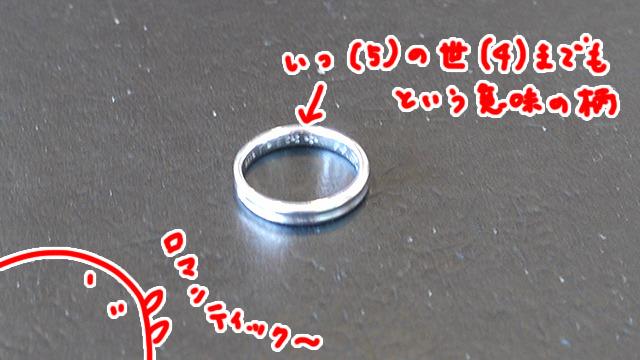 ホテルのお姉さんの結婚指輪にも刻まれていた
