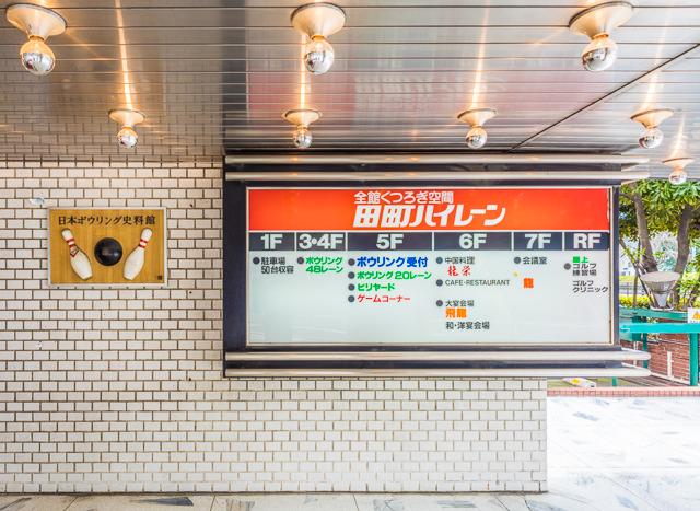 現在は3~5階がボウリング場だが、かつては2階と6階にもレーンがあったという。その数110レーン! 左にあるかわいらしい看板に「日本ボウリング資料館」とある。