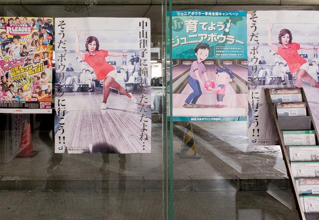 館内至るところに当時絶大な人気を誇った中山律子さんのポスターが。