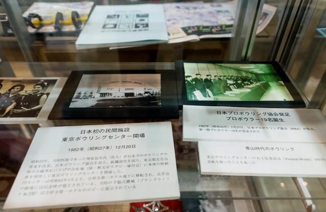 くだんに資料館には前述の日本初の民間ボウリング場に関する資料もあった。