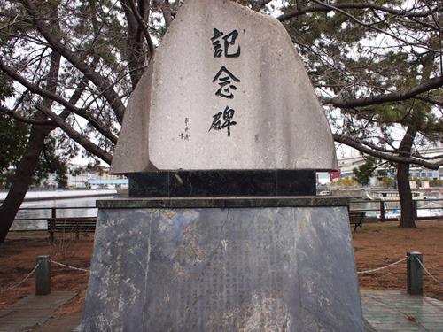 JEISの建物の目の前の公園には、漁場が埋め立てられたことを記す碑が建つ