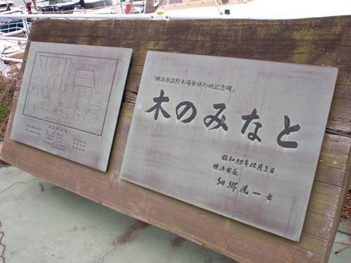 同店の近隣に建つ、「横浜市設貯木場発祥の地記念碑」