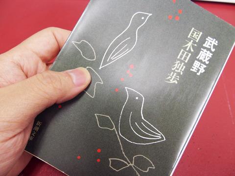 武蔵野の美しさを描きつくす国木田独歩の名著。詩情に満ちた珠玉の名文にふるえる。敬意を込めて、以下「先生」と呼ばせていただきます