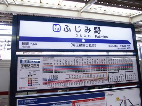 やってきたのは埼玉県のふじみ野