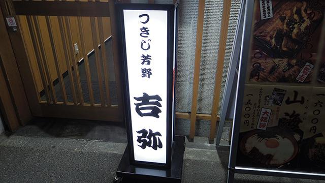 正式名称は「つきじ芳野 吉弥」