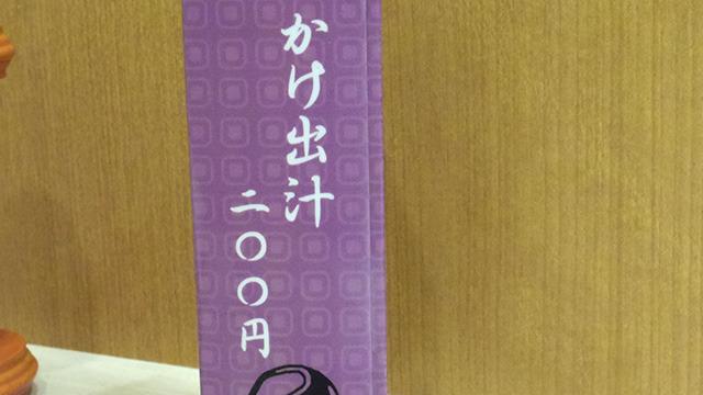 かけ出汁 200円
